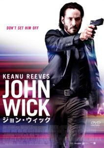 """""""John Wick"""" Japanese DVD Cover"""