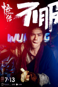 """""""Wu Kong"""" Teaser Poster"""