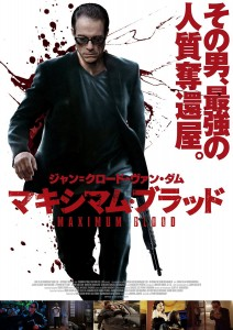 """""""Pound of Flesh"""" Japanese Theatrical Poster"""