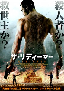 """Redeemer"" Japanese Theatrical Poster"