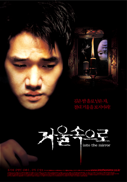 """Into the Mirror"" Korean Theatrical Poster"
