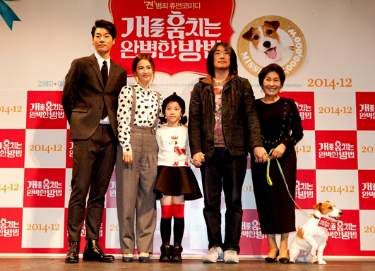 "Kim Seong-ho with the cast of ""How to Steal a Dog"" during a press conference."