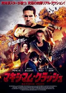 """""""Maximum Crash"""" Japanese Theatrical Poster"""