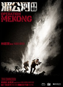 """Operation Mekong"" Teaser Poster"