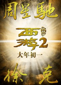 """""""Journey to the West 2"""" Teaser Poster"""