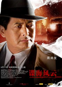 """Shanghai"" Chinese Theatrical Poster"