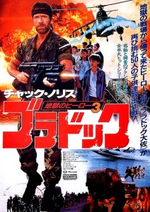 """""""Braddock: Missing in Action III"""" Japanese Theatrical Poster"""