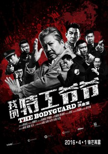 """""""The Bodyguard"""" Chinese Theatrical Poster"""