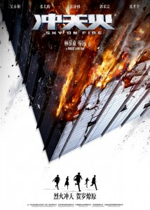 """""""Sky on Fire"""" Chinese Theatrical Poster"""