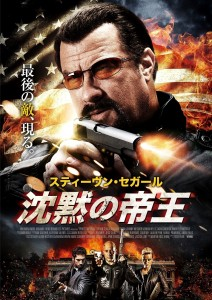 """Perfect Weapon"" Japanese Theatrical Poster"