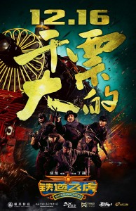 """""""Railroad Tigers"""" Chinese Theatrical Poster"""