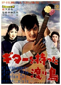 """The Rambling Guitarist"" Japanese Theatrical Poster"