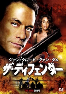 """The Hard Corps"" Japanese DVD Cover"