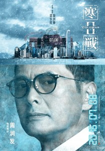 """""""Cold War II"""" Chinese Theatrical Poster"""