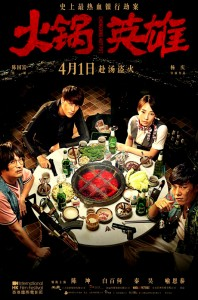 """""""Chongqing Hot Pot"""" Chinese Theatrical Poster"""