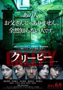 """""""Creepy"""" Japanese Theatrical Poster"""