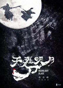 """Moonlight Blade"" Chinese Teaser Poster"