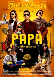 """Papa"" Chinese Theatrical Poster"