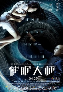 """The Great Hypnotist"" Chinese Theatrical Poster"