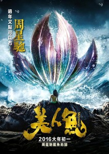 """The Mermaid"" Chinese Theatrical Poster"