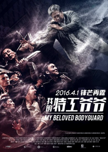 """My Beloved Bodyguard"" Chinese Theatrical Poster"