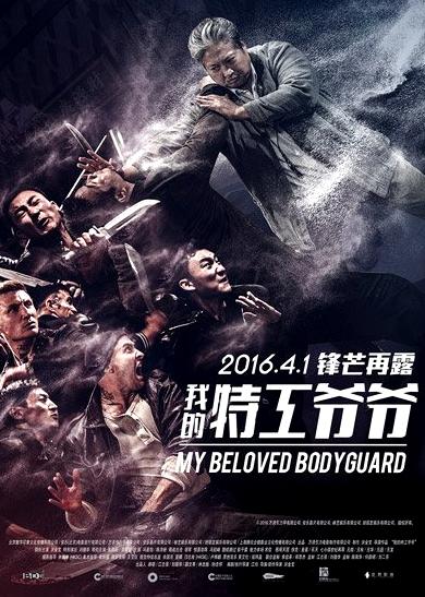 Beloved Bodyguard