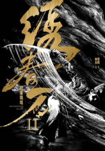 """Brotherhood of Blades II"" Chinese Teaser Poster"