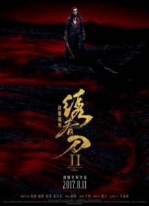 """Brotherhood of Blades 2"" Theatrical Poster"