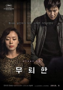 """The Shameless"" Korean Theatrical Poster"