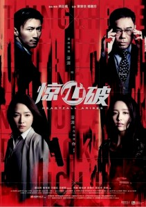 """""""Heartfall Arises"""" Chinese Theatrical Poster"""