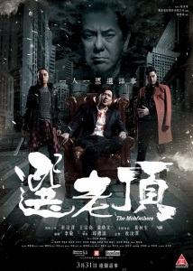 """The Mobfathers"" Chinese Theatrical Poster"