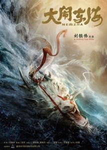 """""""Nezha"""" Chinese Theatrical Poster"""