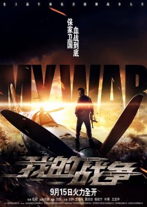 """My War"" Chinese Theatrical Poster"
