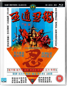 """Five Element Ninjas"" Blu-ray Cover"