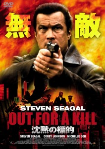 """Out for a Kill"" Japanese DVD Cover"