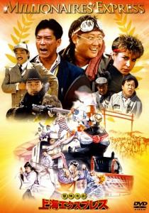 """Shanghai Express"" Japanese DVD Cover"