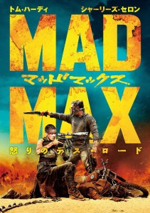 """""""Mad Max Fury Road"""" Japanese Poster"""