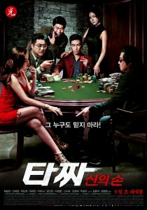 """Tazza: The Hidden Card"" Korean Theatrical Poster"