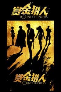 """Bounty Hunters"" Teaser Poster"
