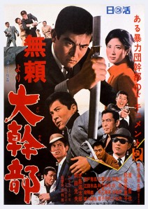 """Outlaw: Gangster VIP"" Japanese Theatrical Poster"