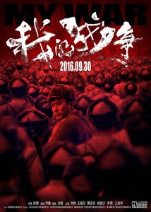 """""""My War"""" Chinese Theatrical Poster"""