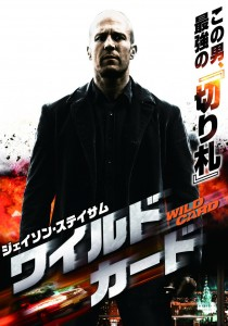 """Wild Card"" Japanese DVD Cover"