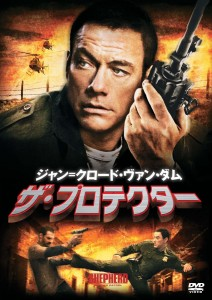 """The Shepherd: Border Patrol"" Japanese DVD Cover"