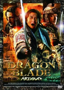 """Dragon Blade"" Japanese DVD Cover"