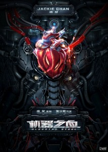 """""""Bleeding Steel"""" Chinese Teaser Poster"""