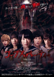 """Corpse Party"" Japanese Theatrical Poster"