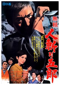 """Outlaw: Goro the Assassin"" Japanese Theatrical Poster"