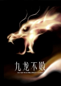 """""""The Man with the Dragon Tattoo"""" Teaser Poster"""