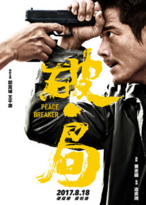 """Peace Breaker"" Chinese Theatrical Poster"