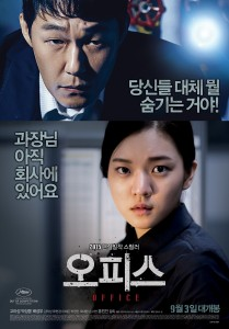 """Office"" Korean Theatrical Poster"